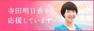 寺田明日香オフィシャルウェブサイト